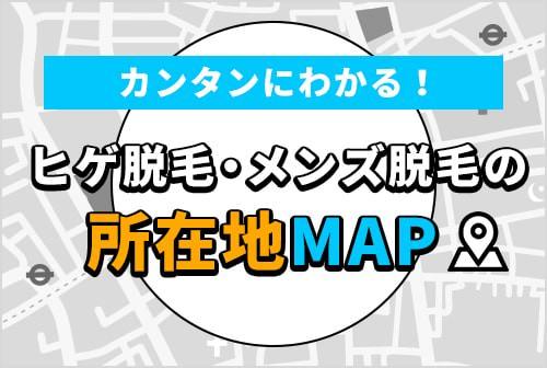 どこにある!?駅から近い!?すぐに分かるように千葉のヒゲ脱毛をMAPで表示。地域の特徴も網羅